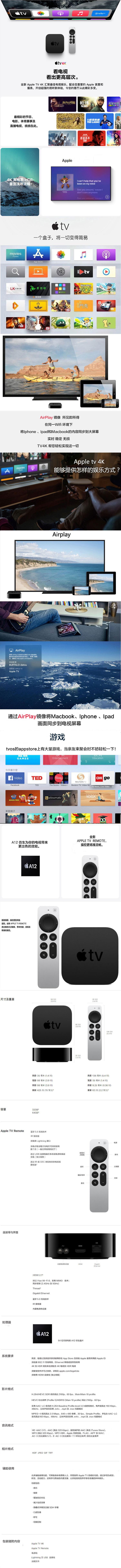 Apple 苹果 Apple TV 6代 64GB A12仿生 2021年新款