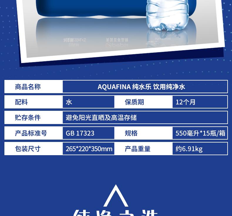 纯水乐 AQUAFINA 饮用天然水饮用水 550ml*15瓶 整箱装 百事出品