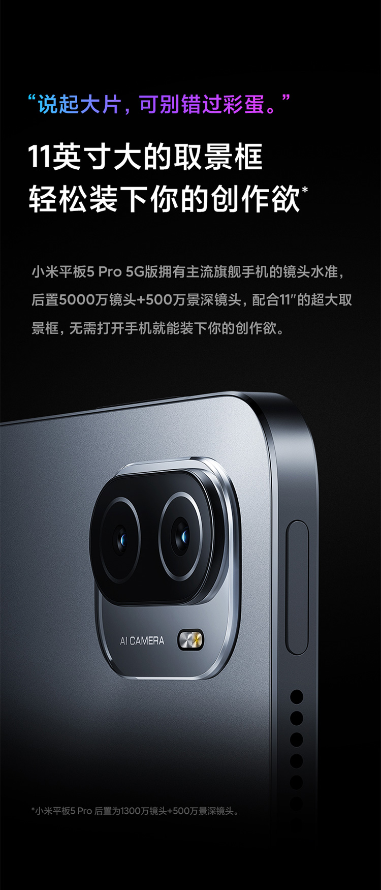 小米 平板5 Pro 2021款 11英寸平板电脑 6GB+128GB 图27