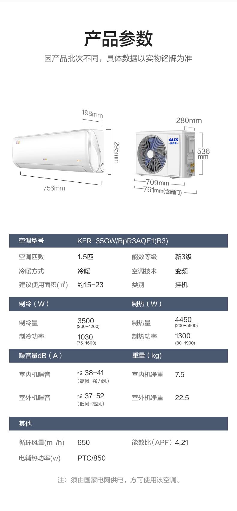 37821-奥克斯 (AUX) 1.5匹 新3级能效 易拆银离子滤网 变频冷暖 京裕Ⅱ空调挂机(KFR-35GW/BpR3AQE1(B3)) 以旧换新-详情图