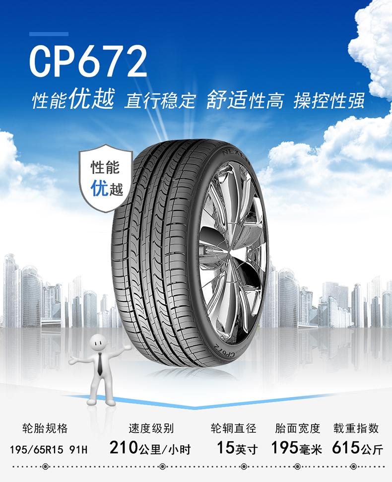耐克森(NEXEN) 轮胎/汽车轮胎 195/65R15 91H CP672 原配现代悦动 适配大众朗逸/福特福克斯