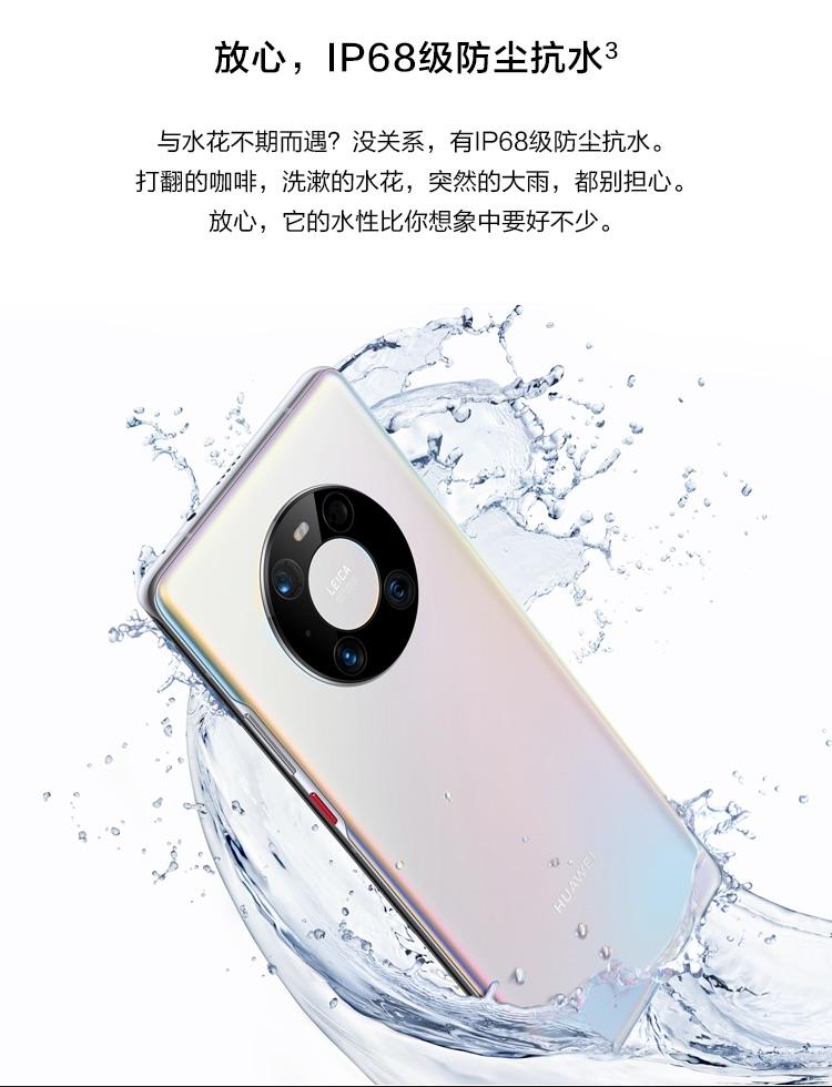 华为 Mate 40 Pro 4G智能手机 8GB+128GB 图6