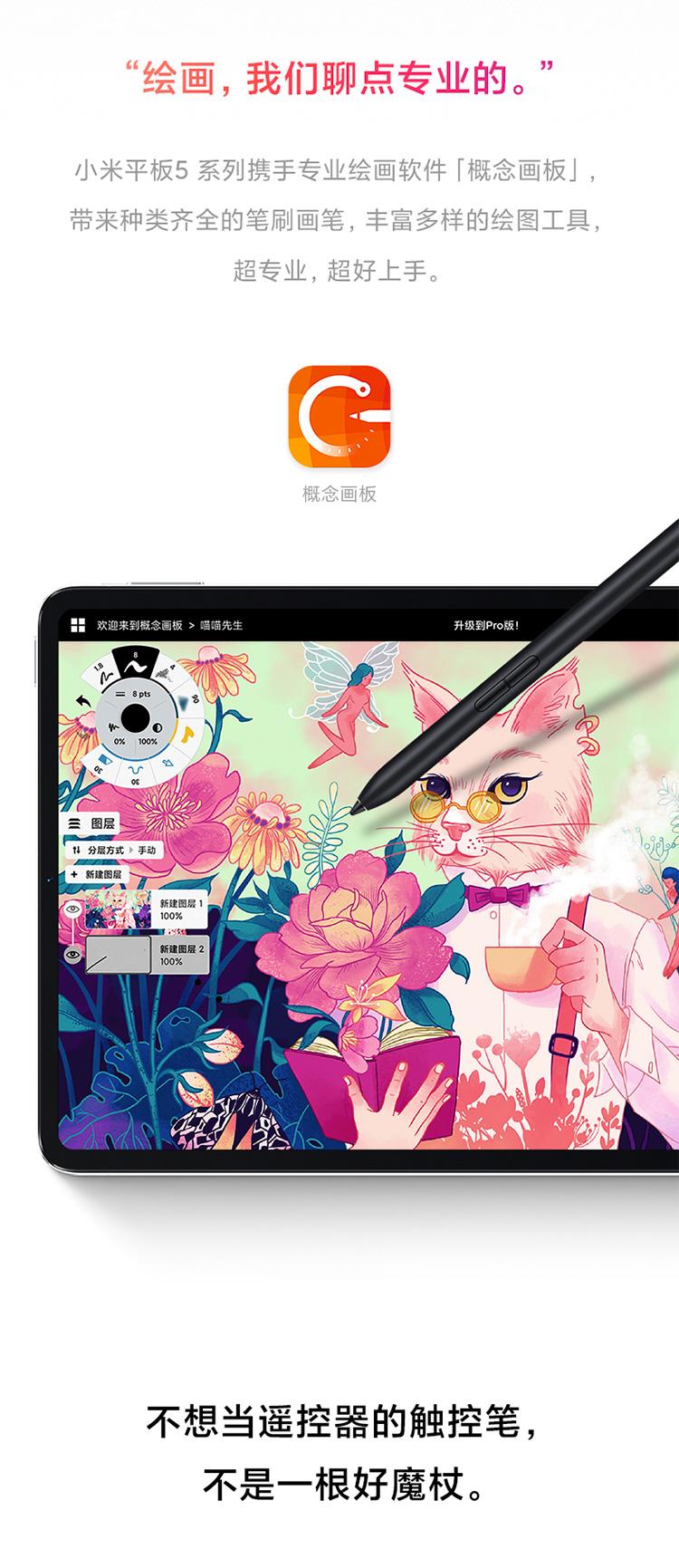 小米 平板5 Pro 2021款 11英寸平板电脑 6GB+128GB 图23