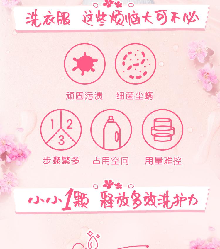 奥妙 樱花甜香柔护 洗衣凝珠 100颗(8g×50颗×2盒) 柔顺柔软 持久留香 浓缩 (单色)