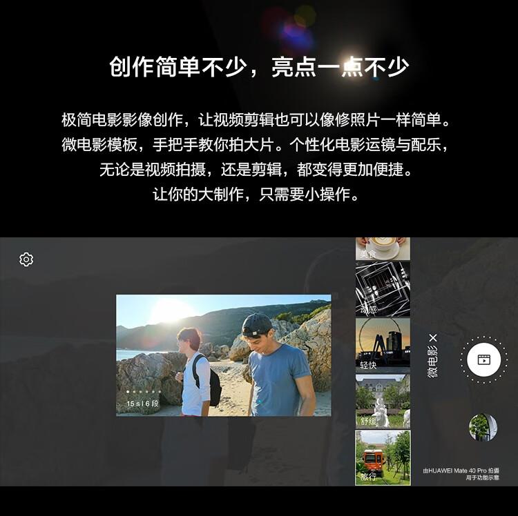 华为 Mate 40 Pro 4G智能手机 8GB+128GB 图15