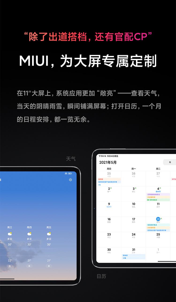 小米 平板5 Pro 2021款 11英寸平板电脑 6GB+128GB 图15