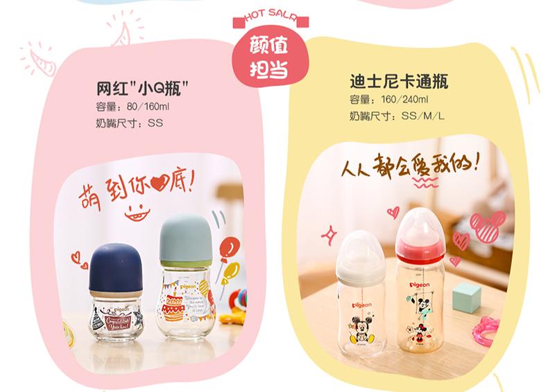 75907-贝亲(Pigeon)宽口径玻璃奶瓶奶嘴套装 婴儿奶瓶240ml+自然实感婴儿奶嘴(L码+LL码) Y型口奶嘴 PL337-详情图