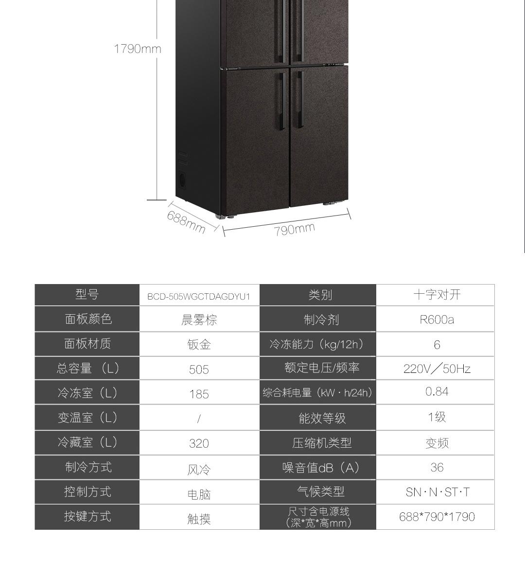 38097-卡萨帝(Casarte)原石系列 505升 一级变频  十字对开门冰箱 神鲜盒 除菌净味 晨雾棕 BCD-505WGCTDAGDYU1-详情图
