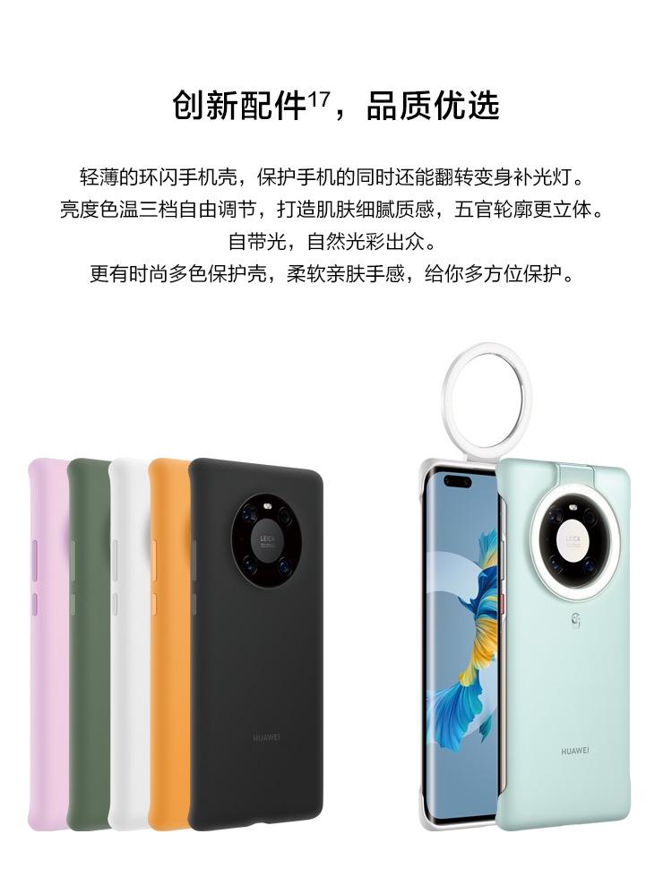 华为 Mate 40 Pro 4G智能手机 8GB+128GB 图34