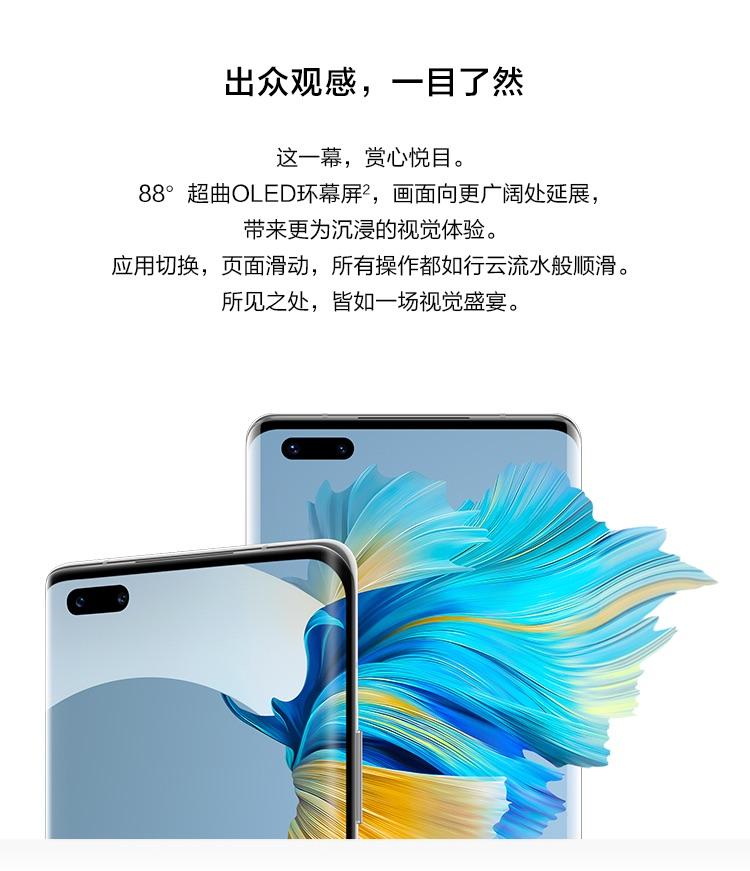 华为 Mate 40 Pro 4G智能手机 8GB+128GB 图5