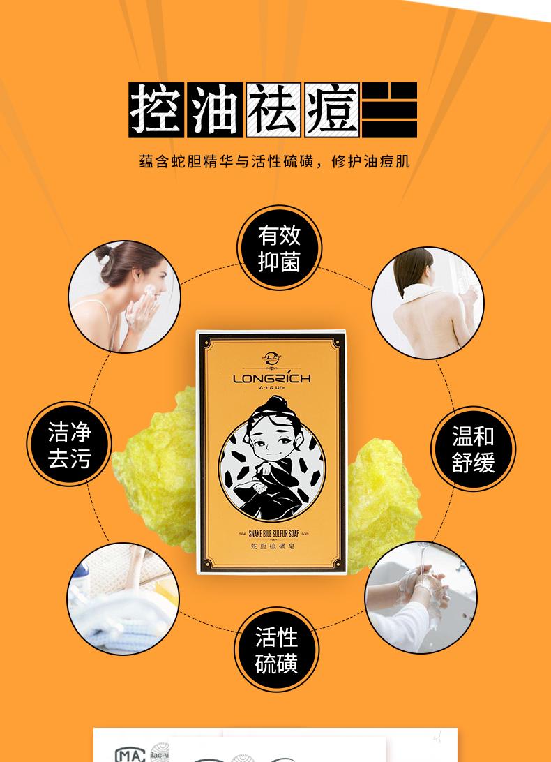隆力奇蛇胆硫磺皂120g*5抑菌驱痘驱除螨虫洁面香皂套装(一人之下周边)
