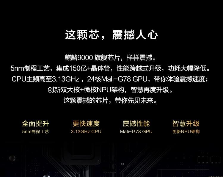 华为 Mate 40 Pro 4G智能手机 8GB+128GB 图7