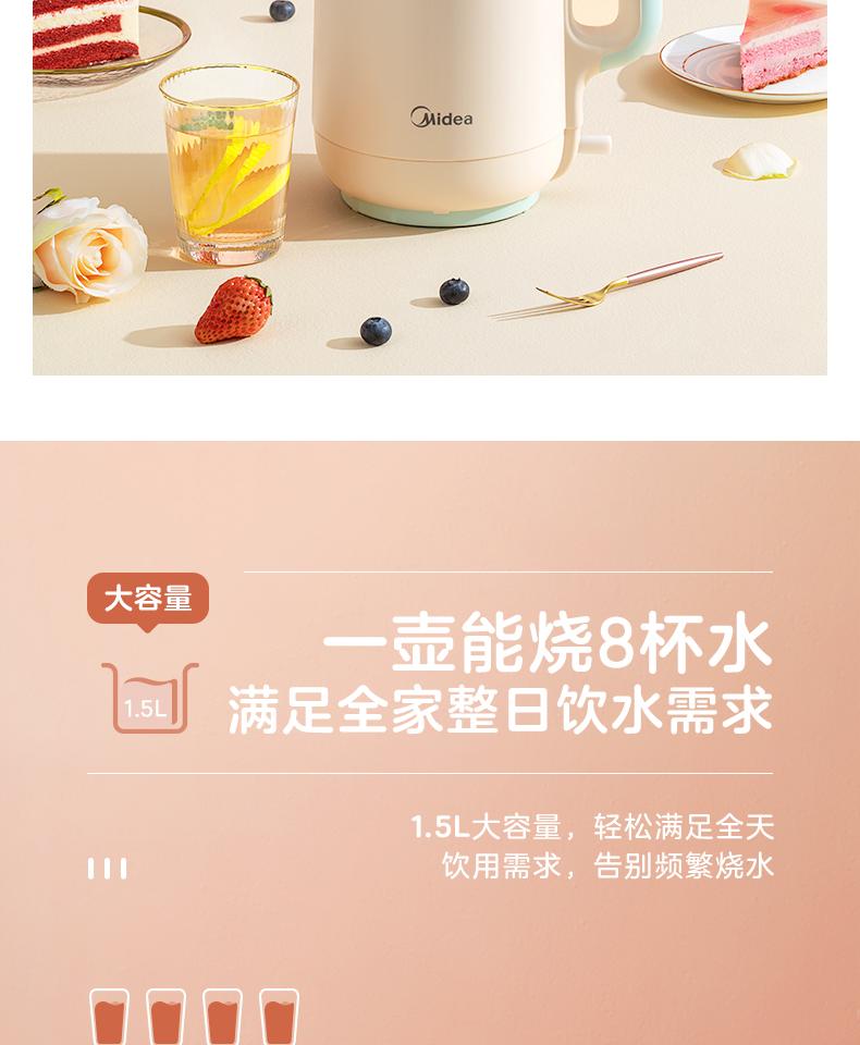 美的(Midea)电水壶热水壶电热水壶304不锈钢1.5L容量暖水壶烧水壶开水壶SH15X1-105