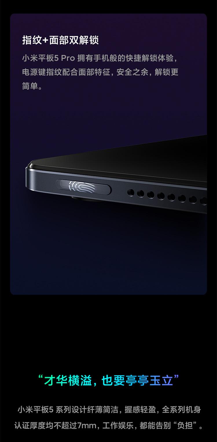 小米 平板5 Pro 2021款 11英寸平板电脑 6GB+128GB 图29