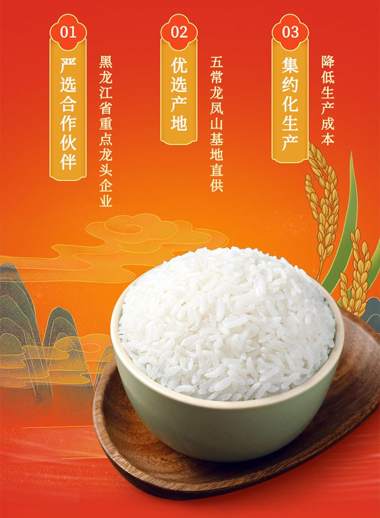 十月稻田 五常大米 稻花香 东北大米5kg