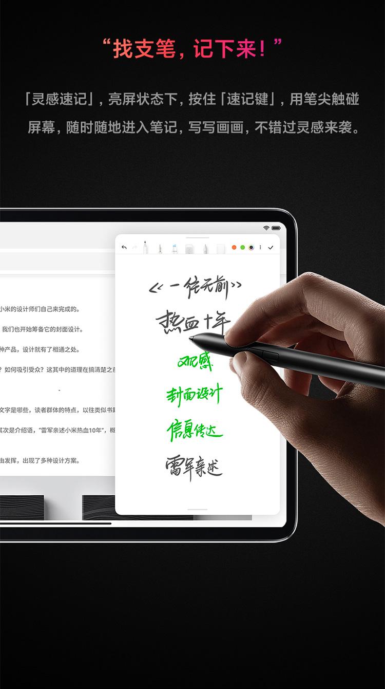小米 平板5 Pro 2021款 11英寸平板电脑 6GB+128GB 图20