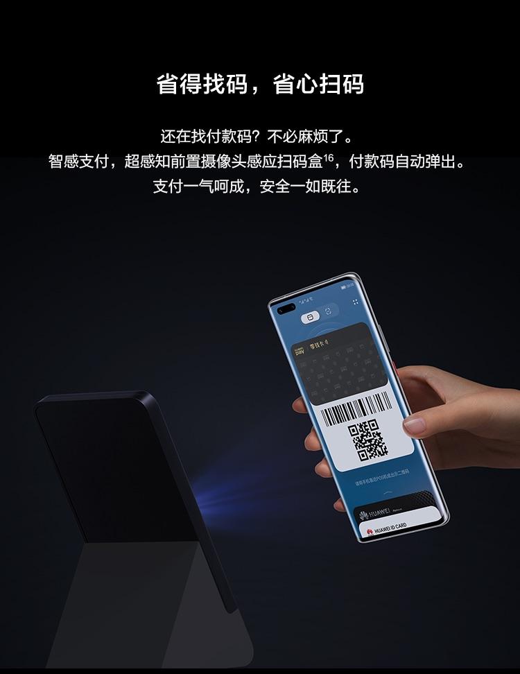 华为 Mate 40 Pro 4G智能手机 8GB+128GB 图32