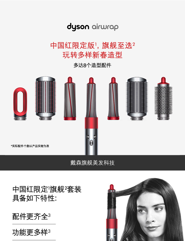 戴森(Dyson) 美发造型器 HS01 Airwrap Complete空气卷发棒 多功能合一 旗舰套装 中国红