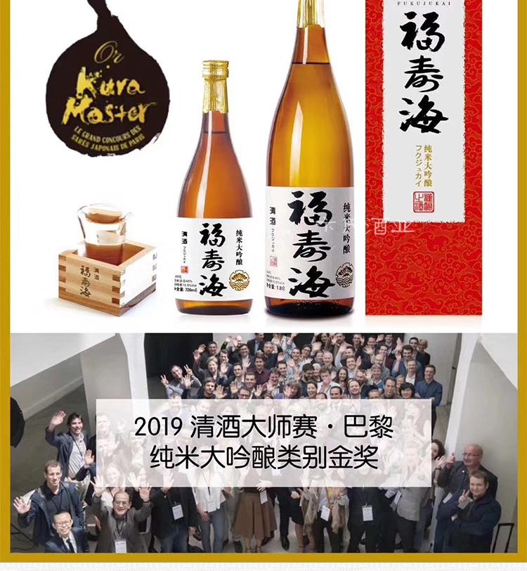 福寿海纯米大吟酿清酒1.8L