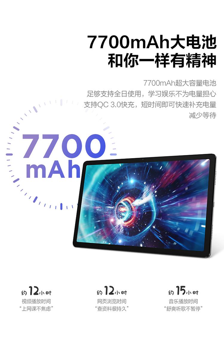 【爆款新品】联想平板小新Pad plus 11英寸  莱茵低蓝光护眼 学习模式 2k全面屏 6GB+128GB WIFI 凝玉白