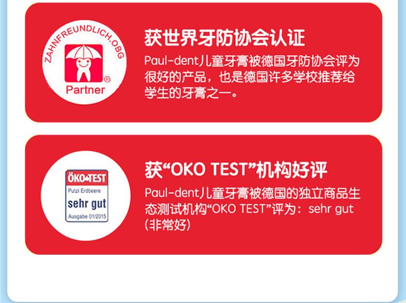 宝儿德(Paul dent) 儿童牙膏 宝宝可吞咽牙膏 含氟防蛀 1-6岁 蜜桃味 50ml 德国进口