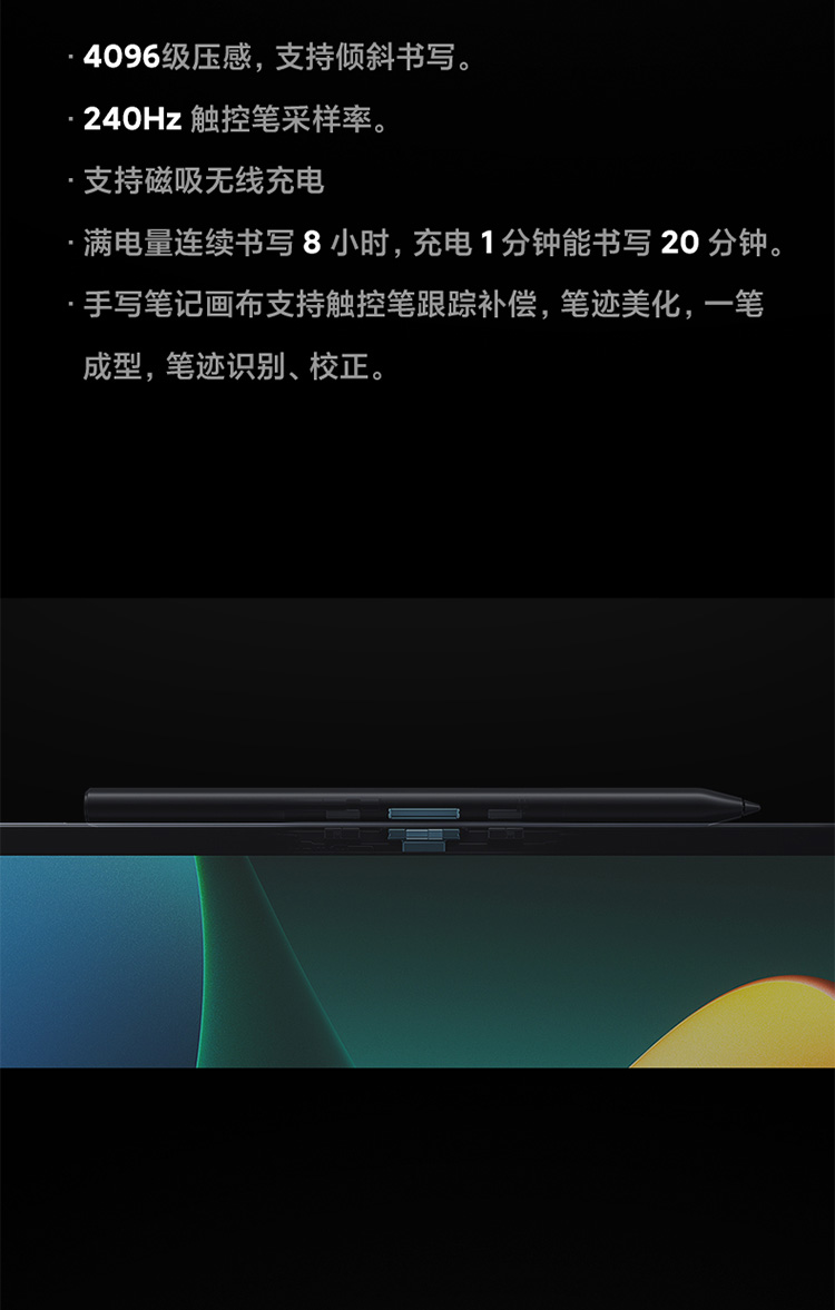 小米 平板5 Pro 2021款 11英寸平板电脑 6GB+128GB 图19