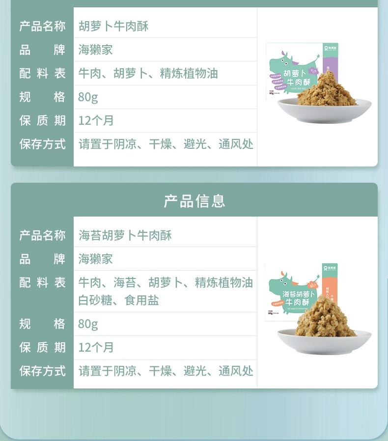 海獭家 宝宝肉松 海苔黑芝麻猪肉松80g(5g*16) 鲜肉酥无添加剂无淀粉 儿童寿司调味拌饭下饭菜独立包装防潮