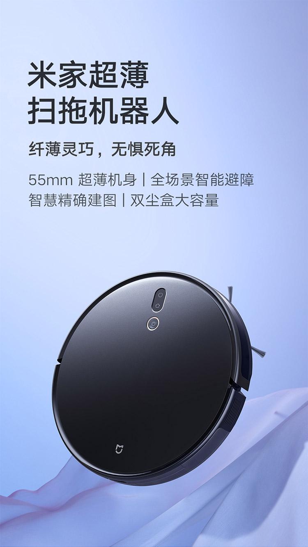 37907-米家 小米超薄扫拖机器人扫拖一体机 拖地机擦地机 吸尘器家用 5.5cm超薄 3D避障 3D视觉导航-详情图