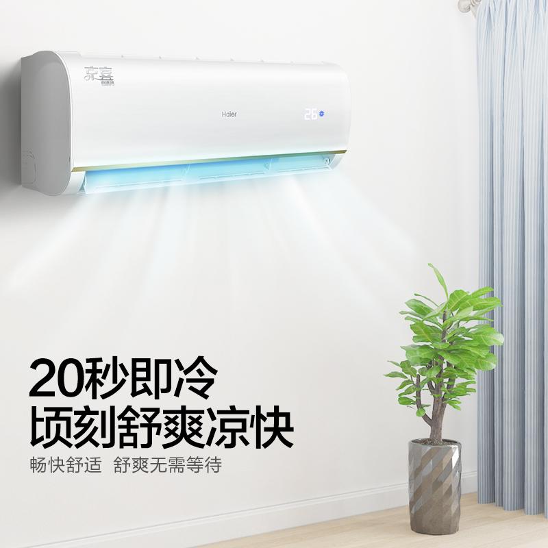 海尔 (Haier)1.5匹变频壁挂式空调挂机 京喜 冷暖 智能WiFi 自清洁 KFR-35GW/83@U1-Ja 以旧换新
