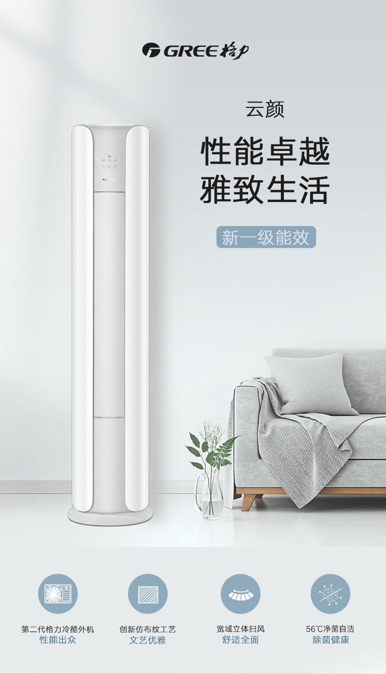 GREE 格力 云颜系列 KFR-72LW/NhPa1BAj 新一级能效 立柜式空调 3匹 ¥6998秒杀