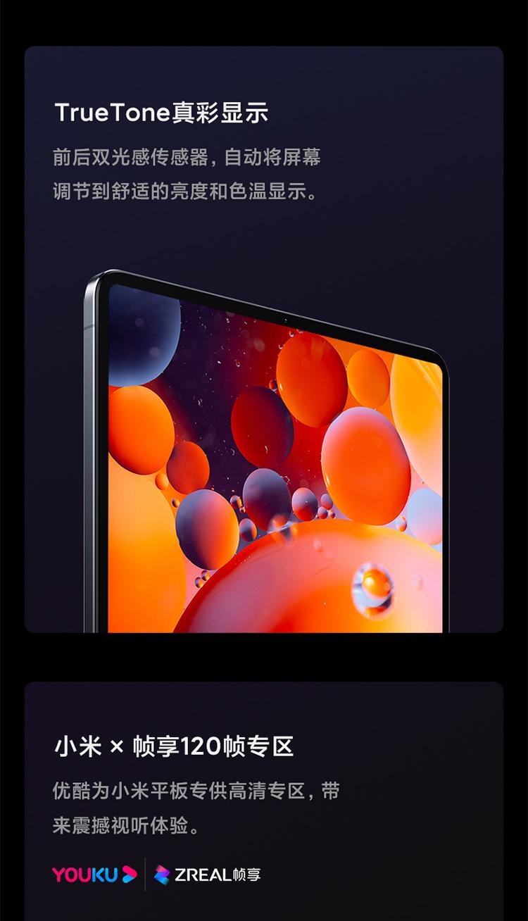小米 平板5 Pro 2021款 11英寸平板电脑 6GB+128GB 图8
