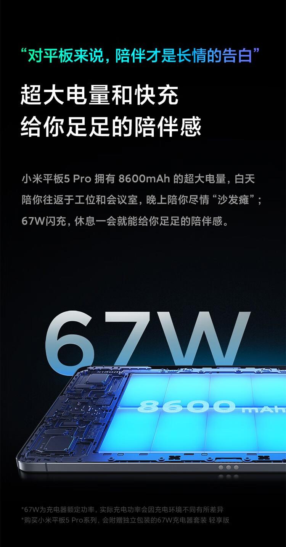 小米 平板5 Pro 2021款 11英寸平板电脑 6GB+128GB 图14