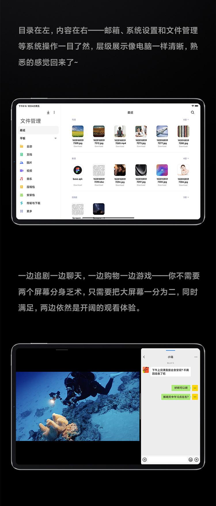 小米 平板5 Pro 2021款 11英寸平板电脑 6GB+128GB 图16