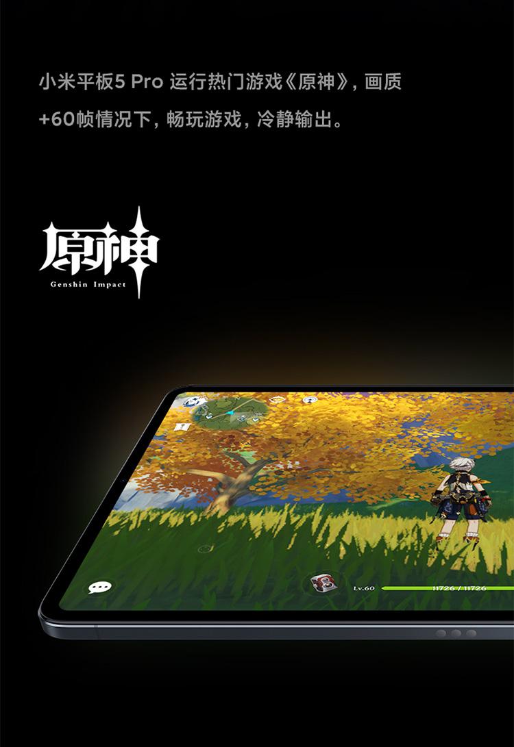 小米 平板5 Pro 2021款 11英寸平板电脑 6GB+128GB 图13