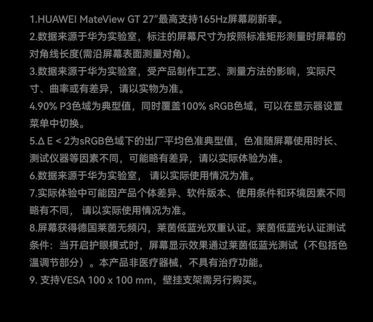 华为HUAWEI MateView GT 27英寸曲面显示器 2K 165Hz高刷新率 低蓝光无频闪护眼认证