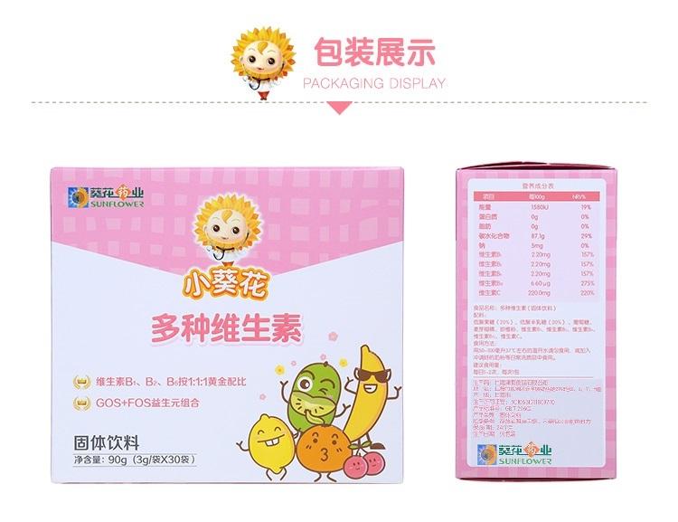 广州小树熊_葵花药业 小葵花多种维生素90g(3g/袋×30袋)装-小树熊母婴特卖
