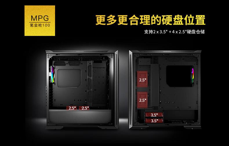 20190111MPG氪金枪100机箱v7_14.jpg