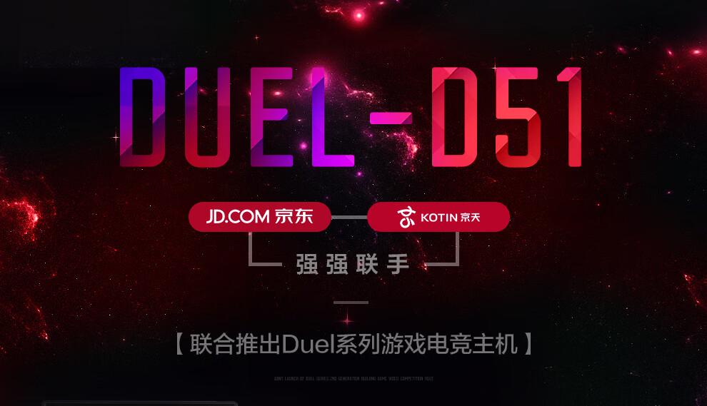 DUEL-D51_02.jpg