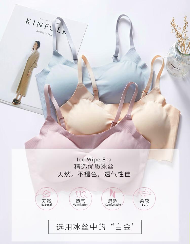俞兆林聚拢性感光面文胸冰丝带胸垫可拆卸无钢圈胸罩吊带背心式运动无痕肤色L(75A-80B)