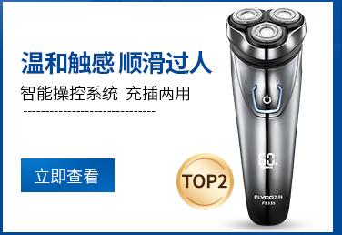 飞科(FLYCO)智能电动剃须刀全身水洗刮胡刀FS339