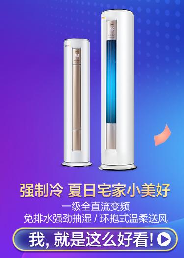 美的(Midea)3匹智行 一级能效变频冷暖 立柜式客厅圆柱...
