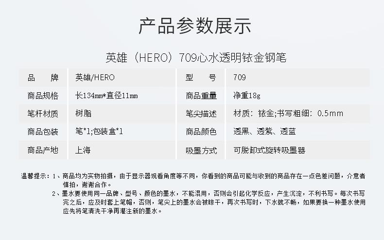 英雄(HERO)钢笔709心水透明铱金钢笔墨水礼盒学生套装透紫