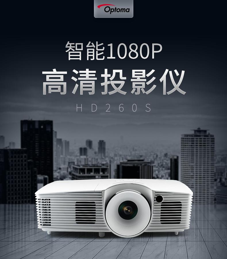 0点开始 限Plus会员 Optoma 奥图码 HD260S 1080P全高清投影仪 投影机 京东优惠券折后¥4099