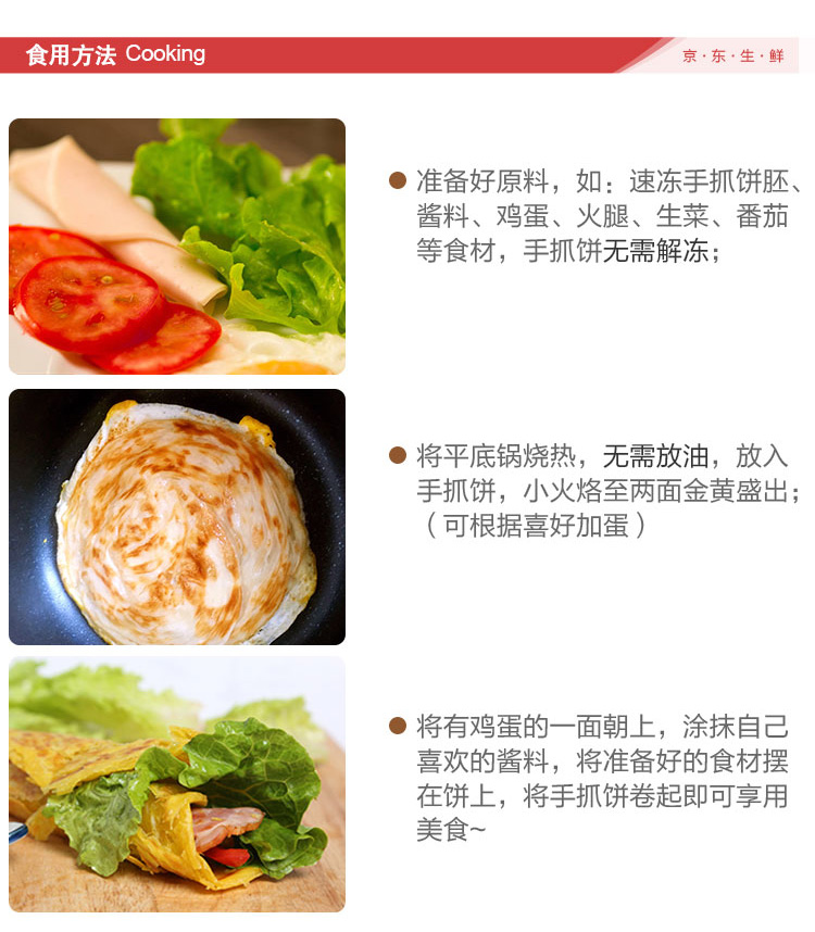 俏侬 手抓饼 香葱味 烘焙食材2000g 20片/盒 培根火腿伴侣 西式烘焙 冷冻