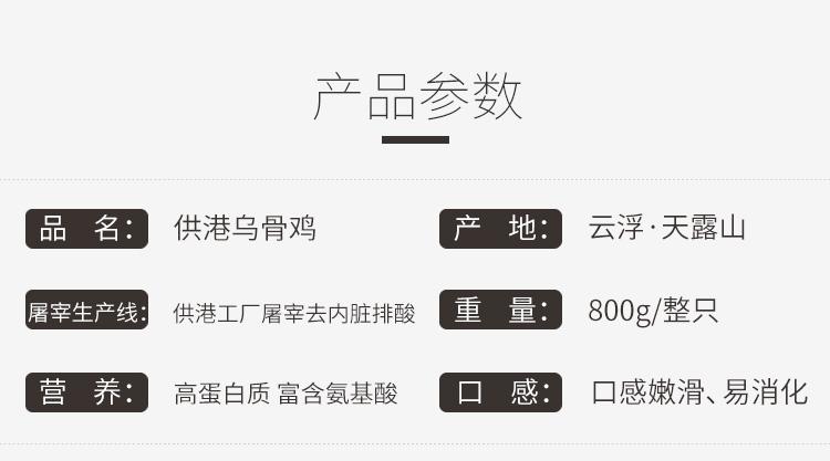 800g烏骨雞_03.jpg