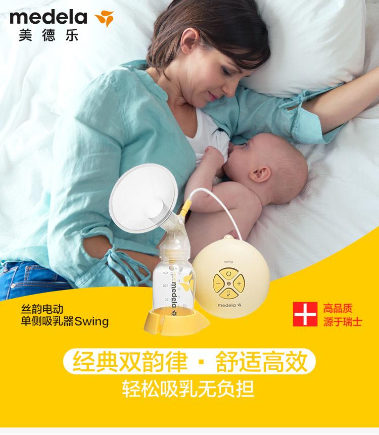 瑞士进口 Medela 美德乐 丝韵 Swing 单边电动吸奶器 ¥749