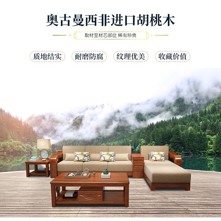 华文世家沙发实木沙发布艺沙发沙发客厅整装现代新中式胡桃木沙发1+2+3组合贵妃转角客厅家具1+2+3+茶几+方几