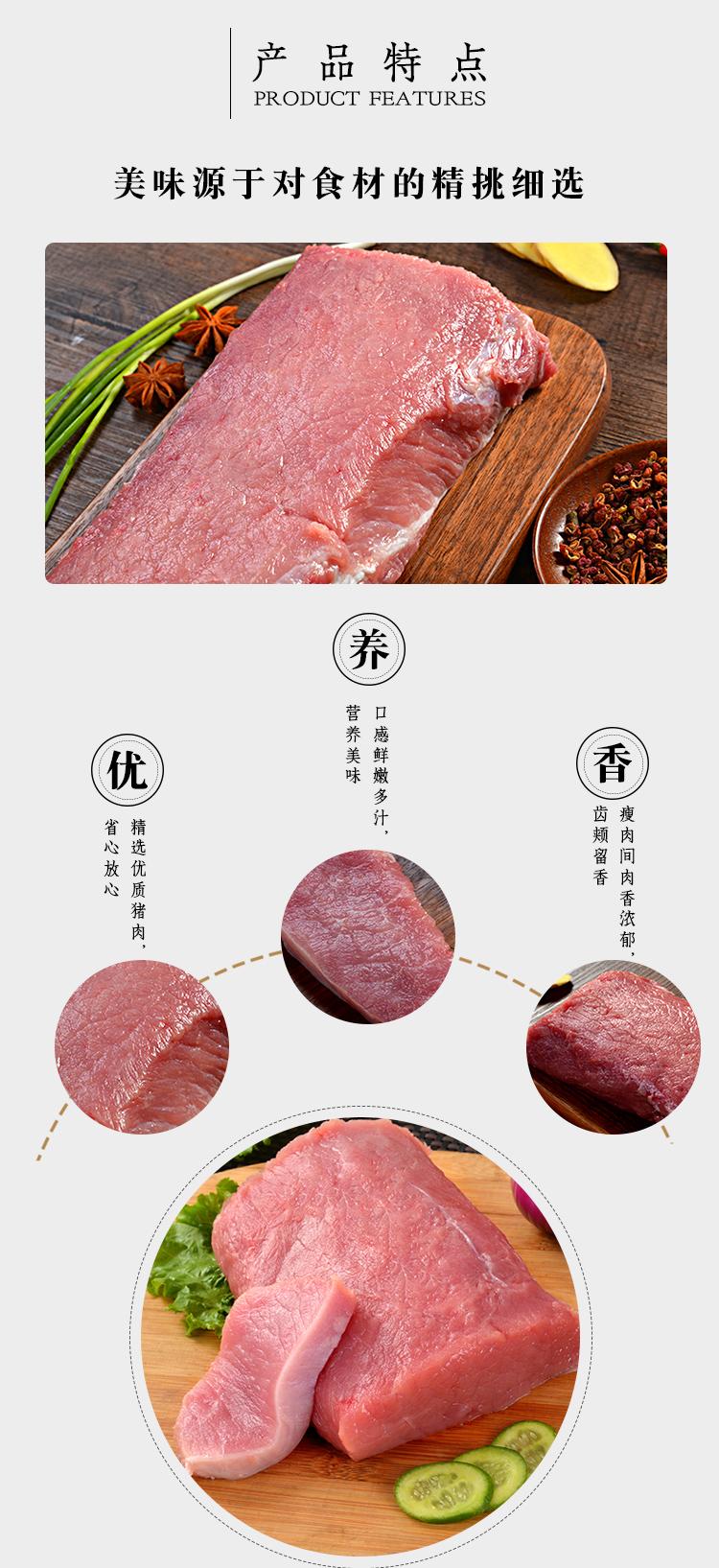 金锣 猪里脊肉500g 猪通脊猪柳肉猪里脊宝宝铺食 猪肉脯猪肉干猪肉松原料 国产猪肉生鲜