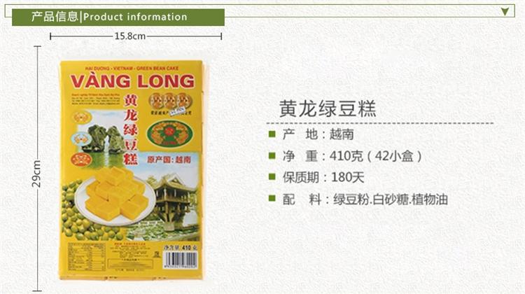 越南进口 黄龙绿豆糕 绿豆饼 原味410g*1袋 传统老式糕点心 休闲零食小吃 办公室下午茶食品