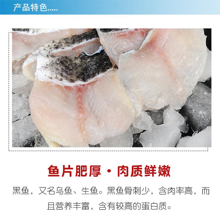 黑鱼,又名乌鱼、生鱼。黑鱼骨刺少,含肉率高,而,100%活鱼制作、品质保证、每一片都精挑细选,鱼片肥厚·肉质鲜嫩,且营养丰富,含有较高的蛋白质。